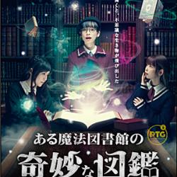 【平日限定500円キャッシュバック!】王立魔法学園 入学歓迎キャンペーン開催!