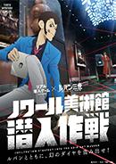 リアル潜入ゲーム×ルパン三世「ノワール美術館 潜入作戦」