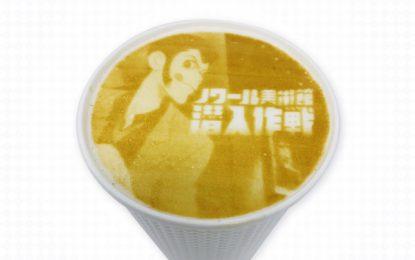 カフェ・ラテ・アート〜ルパン三世〜