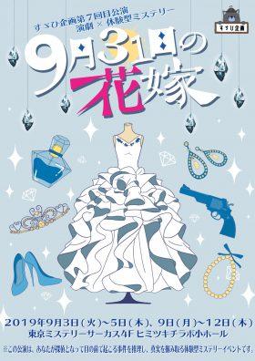 すゞひ企画第7回目公演 演劇×体験型ミステリー 「9月31日の花嫁」