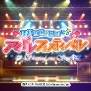 アイドルマスター シンデレラガールズ『 開幕直前!!目指せ☆アイドルフェスティバル』オリジナルグッズに関するお知らせ