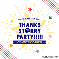 『THANKS ST@RRY PARTY!!!!! 』同行者募集画像プレゼント!