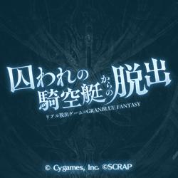 リアル脱出ゲーム×グランブルーファンタジー「囚われの騎空艇からの脱出」、11/14より開催決定!