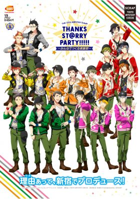 THE IDOLM@STER SideM THANKS ST@RRY PARTY!!!!! ~みんなでつくる感謝祭~
