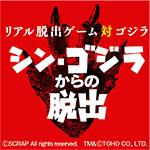 『シン・ゴジラからの脱出』リバイバル公演限定 参加者全員特典「オリジナル缶バッジ」配布決定!!