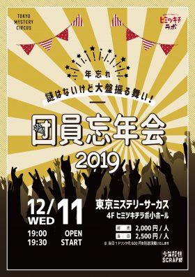 【東京】団員忘年会2019(少年探偵SCRAP団限定イベント)