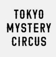 東京ミステリーサーカス3月公演分団員先行発売について
