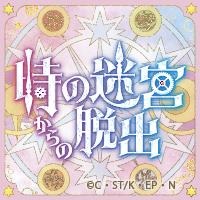 リアル脱出ゲーム×カードキャプターさくら「時の迷宮からの脱出」東京公演 開催日延期のご案内について