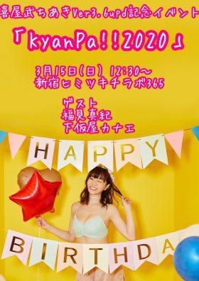 「KyanPa!!2020」喜屋武ちあきVer3.6upd記念イベント