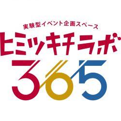 「ヒミツキチラボ365」フロア詳細とレンタルスタートのお知らせ