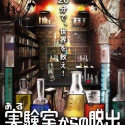 『ある実験室からの脱出』(リバイバル公演)スタート日決定!