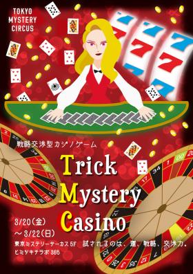 戦略交渉型カジノゲーム「Trick Mystery Casino」