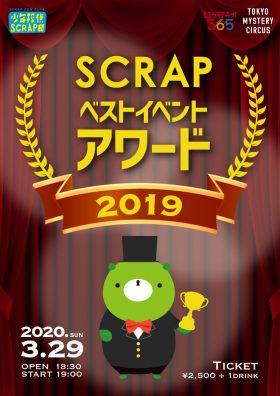【イベント中止】SCRAPベストイベントアワード2019(少年探偵SCRAP団限定イベント)