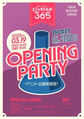 ヒミツキチラボ365オープンパーティ〜イベント企画実験室〜