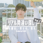 「リアル間違い探しVol.2」出演スケジュール