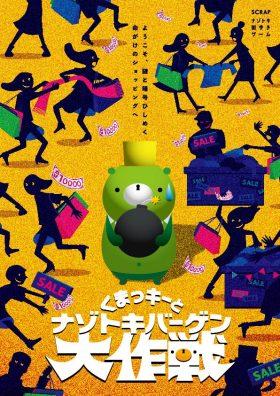 新宿謎解き街歩き「くまっキーとナゾトキバーゲン大作戦」
