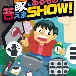 「自宅探索型イベント!!家にあるもので答えまSHOW!」が5月31日まで追加公演開催決定!!