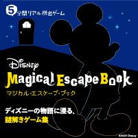 5分間リアル脱出ゲーム『Disney Magical Escape Book』販売中!