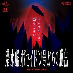「潜水艦ポセイドン号からの脱出 リモートver.」追加公演決定!