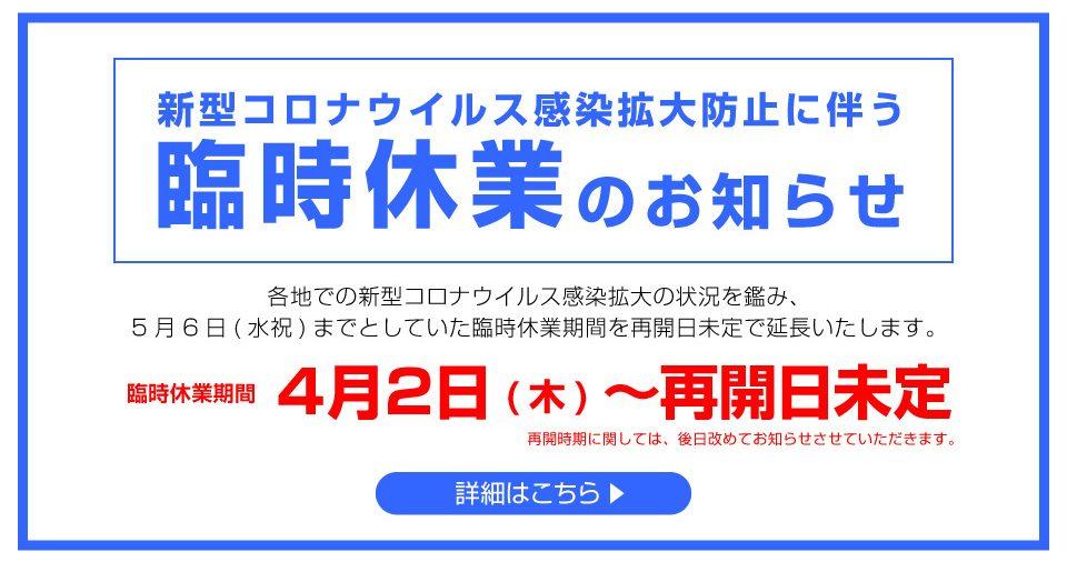 臨時休業_pc (2)