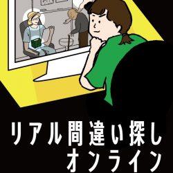 「リアル間違い探し オンライン」開催決定!