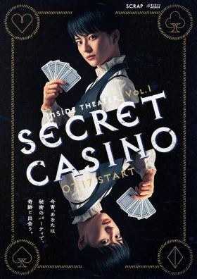 Inside Theater Vol.1 「SECRET CASINO」