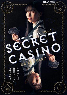 Inside Theater Vol.1 「SECRET CASINO」