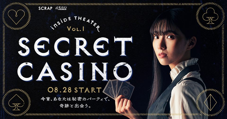 Inside Theater『SECRET CASINO』_re_960x504