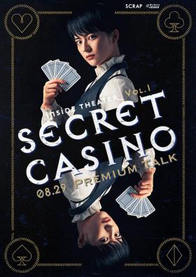 Inside Theater Vol.1 『SECRET CASINO』プレミアムトーク