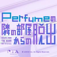 「Perfumeの隣の部屋からの脱出」オリジナルグッズ3種が販売決定!