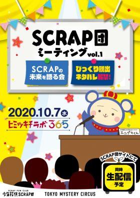 SCRAP団ミーティング vol.1 ~SCRAPの未来を語る会&びっくり脱出ネタバレ解禁~