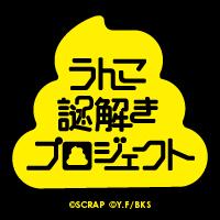 「うんこ謎解きプロプロジェクト」オリジナルグッズ6種販売決定!