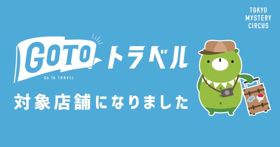 GoToバナー _PC