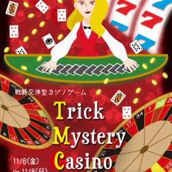 戦略交渉型カジノゲーム「Trick Mystery Casino」(リバイバル公演)開催決定!