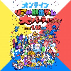 【オンラインリアル脱出ゲーム大パーティー】『語られなかった裏側ナイト』開催決定!