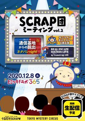 SCRAP団ミーティング vol.2