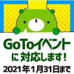 「Go To イベントキャンペーン」SCRAP店舗に引き続き東京ミステリーサーカスでもスタート!