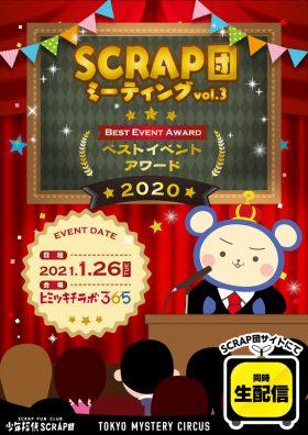 SCRAP団ミーティング vol.3 ~ベストイベントアワード2020~