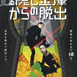 東京ミステリーサーカスにて新作リアル脱出ゲーム「ある隠し金庫からの脱出」開催決定!