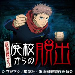 リアル脱出ゲーム×TVアニメ呪術廻戦「呪霊棲まう廃校からの脱出」発売中!