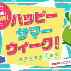 リアル脱出ゲームがお得に遊べるキャンペーン! SCRAPハッピーサマーウィーク開催!!【7/21(水)21:00更新】