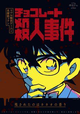 リアル脱出ゲーム×名探偵コナン「チョコレート殺人事件」【聞き込み編】