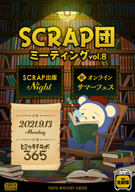SCRAP団ミーティング vol.8