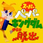 「スーパーペーパーキングダムからの脱出」12月23日より開催決定!